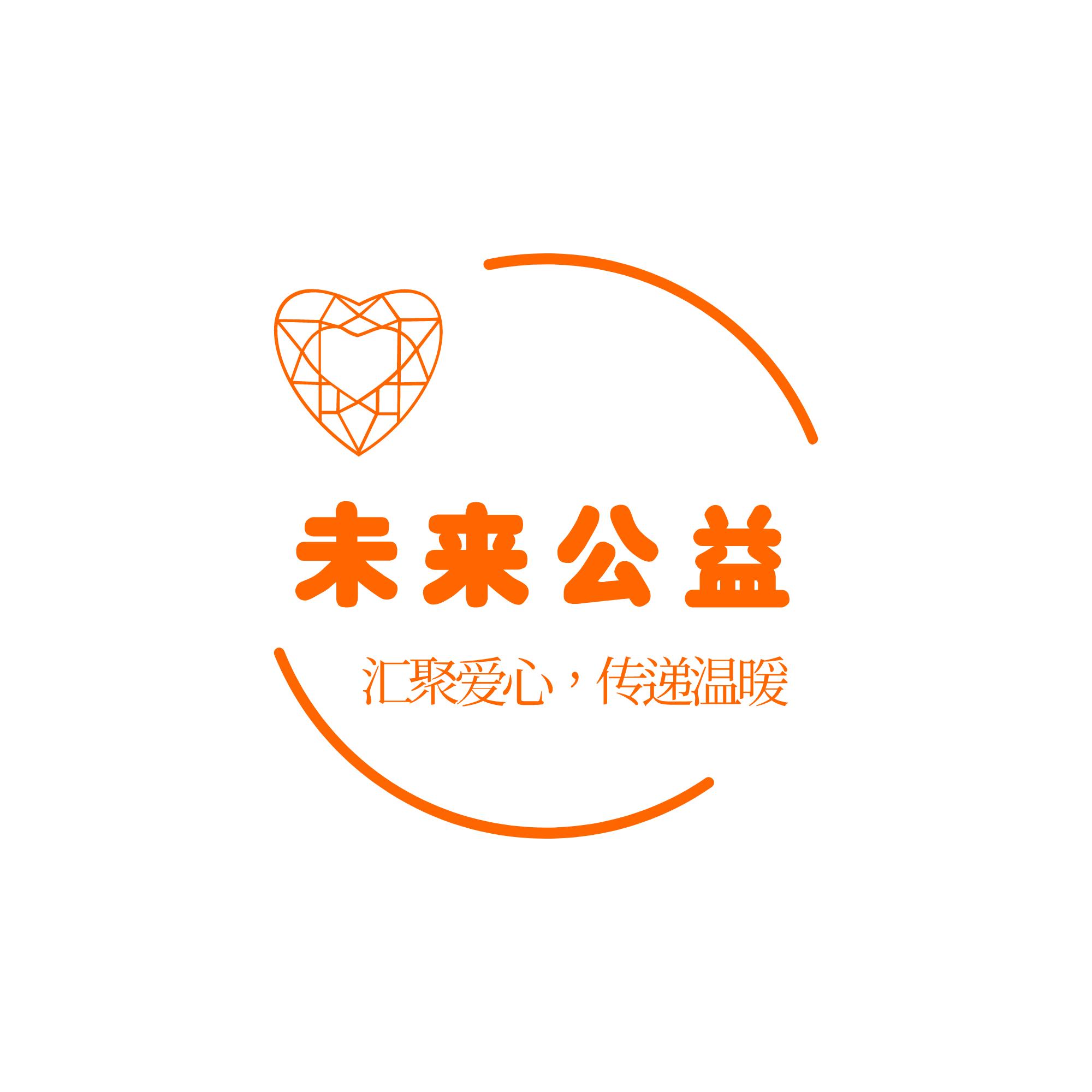 内蒙古自治区鄂尔多斯市伊金霍洛旗未来公益社会工作服务中心