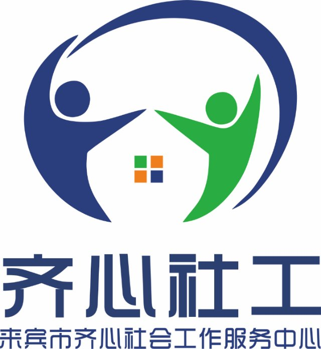 广西省来宾市齐心社会工作服务中心